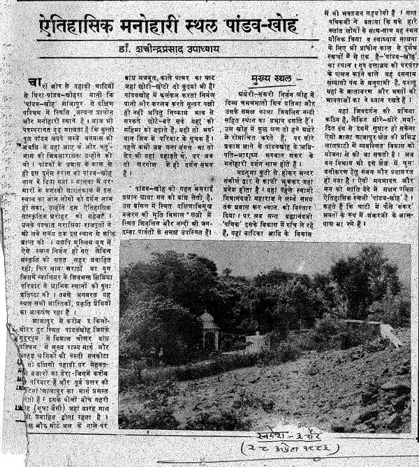 Pandav-Khowah
